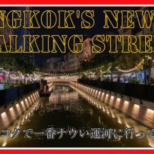 【いまバンコクで一番ナウい運河に行ってきました/ BANGKOK's Newest Walking Street #88】