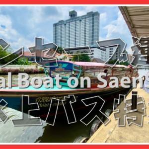 【センセーブ運河水上バス特集 /Canal Boat on SaenSaeb/ ASOKE CHANNEL #91】