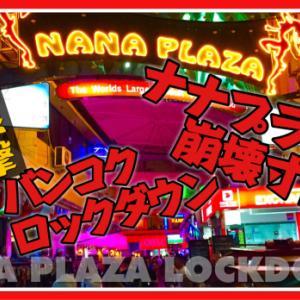 【🟥緊急突撃レポート🟥ナナプラザ崩壊 寸前‼️ バンコクロックダウン/NANA PLAZA ROCKDOWN/ ASOKE CHANNEL #105】