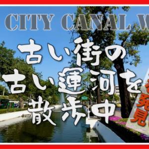 【古い街の古い運河を散歩中 クアガイの名店を発見/ OLD CITY CANAL WALK/ ASOKE CHANNEL #106】
