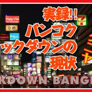 🟥緊急突撃レポート🟥実録‼️バンコクロックダウンの現状 パッポン&タニヤ/ LOCKDOWN BANGKOK‼️Patpong, Taniya / ASOKE