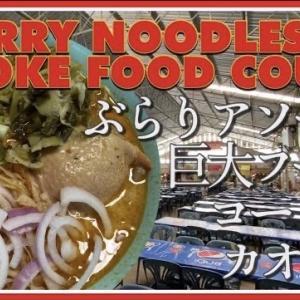 🔶ぶらりアソーク 巨大フードコートでカオソイ/CURRY NOODLES IN ASOKE FOOD COURT/ ASOKE CHANNEL #109🔶