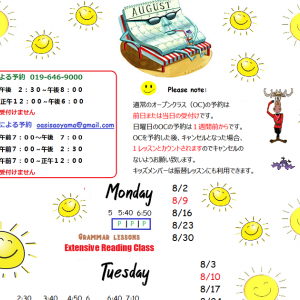 August Lesson Schedule