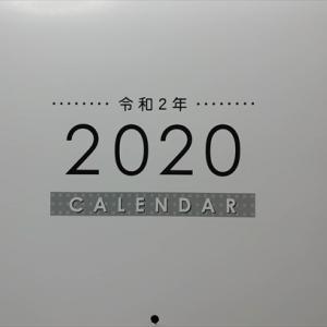 2020年あずきあいはるカレンダー(#^^#)