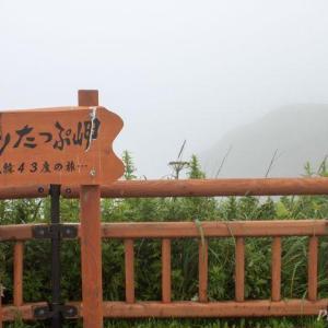霧多布:きりたっぷ岬