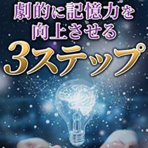 【書籍プレゼント】「記憶力」を10倍良くする秘密(24時間限定)