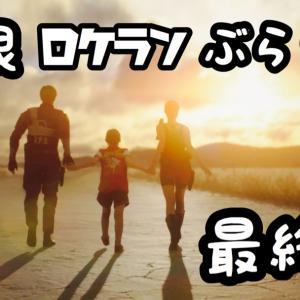無限ロケランぶらり旅  最終回  【レオン編2nd】