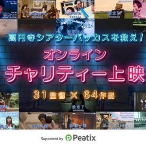 【オンラインチャリティー上映】本日チケット購入最終日‼️( *՞ਊ՞*)ノ