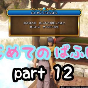 【ドラゴンクエストXI】 過ぎ去りし時を求めて  【part 12】