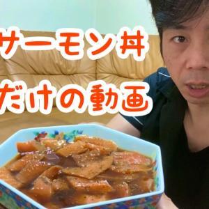 【漬けサーモン丼】作って食うだけの動画