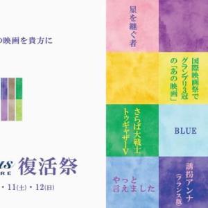 『高円寺シアターバッカス 復活祭』