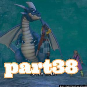 【ドラゴンクエストXI】過ぎ去りし時を求めて【part 38】