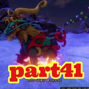 【ドラゴンクエストXI】過ぎ去りし時を求めて【part 41】