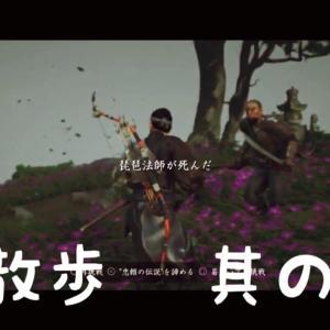 【Ghost of Tsushima】仁散歩【其の八】