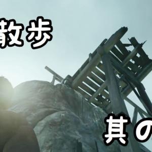 【Ghost of Tsushima】仁散歩【其の九】