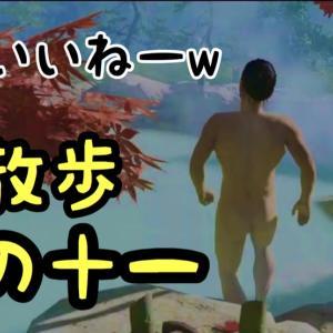 【Ghost of Tsushima】仁散歩【其の十一】