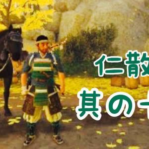 【Ghost of Tsushima】仁散歩【其の十二】