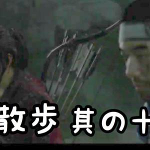 【Ghost of Tsushima】仁散歩【其の十三】