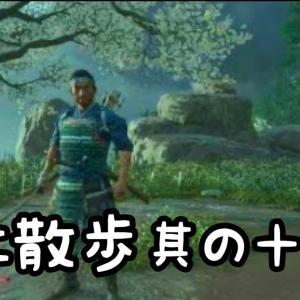 【Ghost of Tsushima】仁散歩【其の十五】