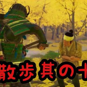 【Ghost of Tsushima】仁散歩【其の十九】