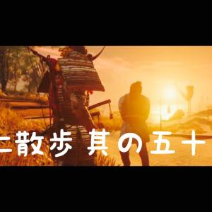 【Ghost of Tsushima】仁散歩【其の五十七】
