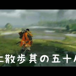 【Ghost of Tsushima】仁散歩【其の五十八】