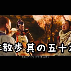 【Ghost of Tsushima】仁散歩【其の五十九】