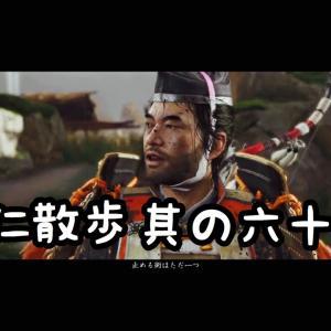 【Ghost of Tsushima】仁散歩【其の六十】