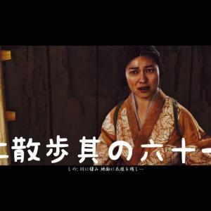 【Ghost of Tsushima】仁散歩【其の六十一】