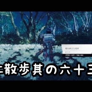 【Ghost of Tsushima】仁散歩【其の六十三】