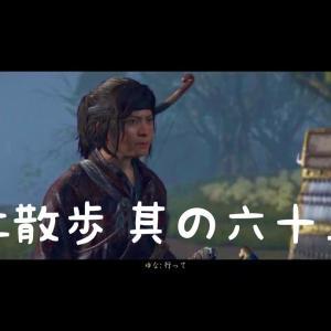【Ghost of Tsushima】仁散歩【其の六十五】
