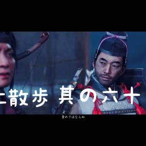 【Ghost of Tsushima】仁散歩【其の六十六】