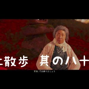 【Ghost of Tsushima】仁散歩【其の八十】