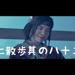 【Ghost of Tsushima】仁散歩【其の八十二】