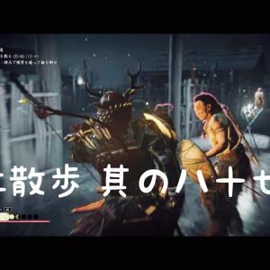 【Ghost of Tsushima】仁散歩【其の八十七】