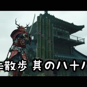 【Ghost of Tsushima】仁散歩【其の八十八】