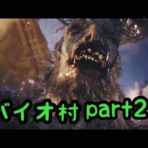 【BIOHAZARD VILLAGE Z Version】ローズを探して三千里【part 29】