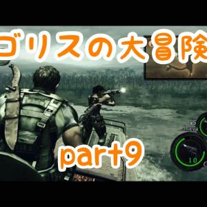 【BIOHAZARD5】ゴリスの大冒険【part 9】