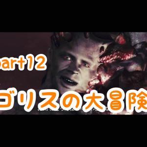 【BIOHAZARD5】ゴリスの大冒険【part 12】