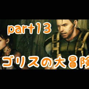 【BIOHAZARD5】ゴリスの大冒険【part 13】