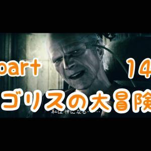 【BIOHAZARD5】ゴリスの大冒険【part14】