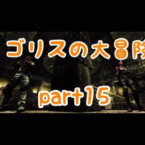 【BIOHAZARD5】ゴリスの大冒険【part 15】