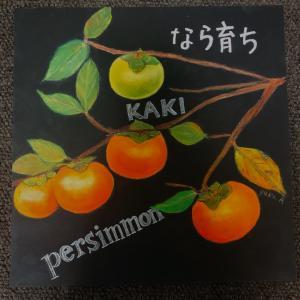 柿の絵と北花田の無印良品の価値あるビュッフェ