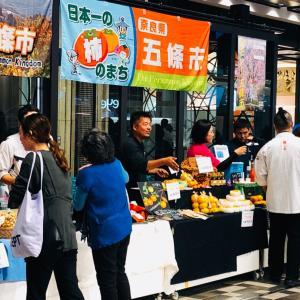 奈良五條農家産直〜うまいもの市@あべのハルカスと晩御飯