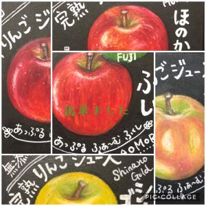 チョークアート最新作!りんごとコストコのふわふわ秋鮭