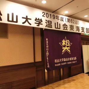 松山大学温山会「東海支部総会」名古屋