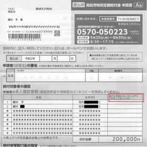 特別定額給付金 1人10万円!