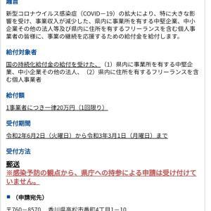 香川県の持続化応援給付金(一律20万円支給)
