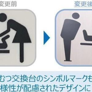 【Change.org】キャンペーン成功!男子トレイにもオムツ交換台設置!ヨドバシカメラ
