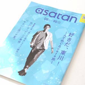 8月号明日発行!【東川のカフェを人で巡る】【忙しくても結婚式はできる】【野菜嫌いは鮮度で治る】